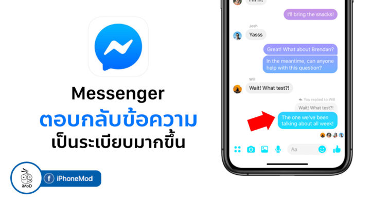 Messenge Update New Feature Reply Thread
