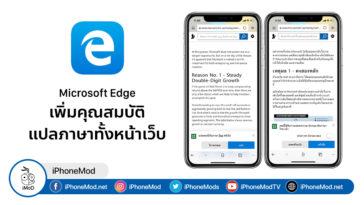 Microsof Edge Update Tranlsate Webpage