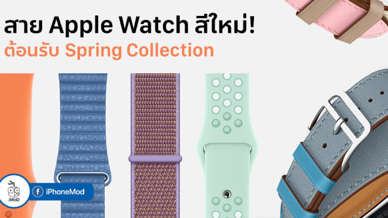 New Apple Watch Band Spring Collection