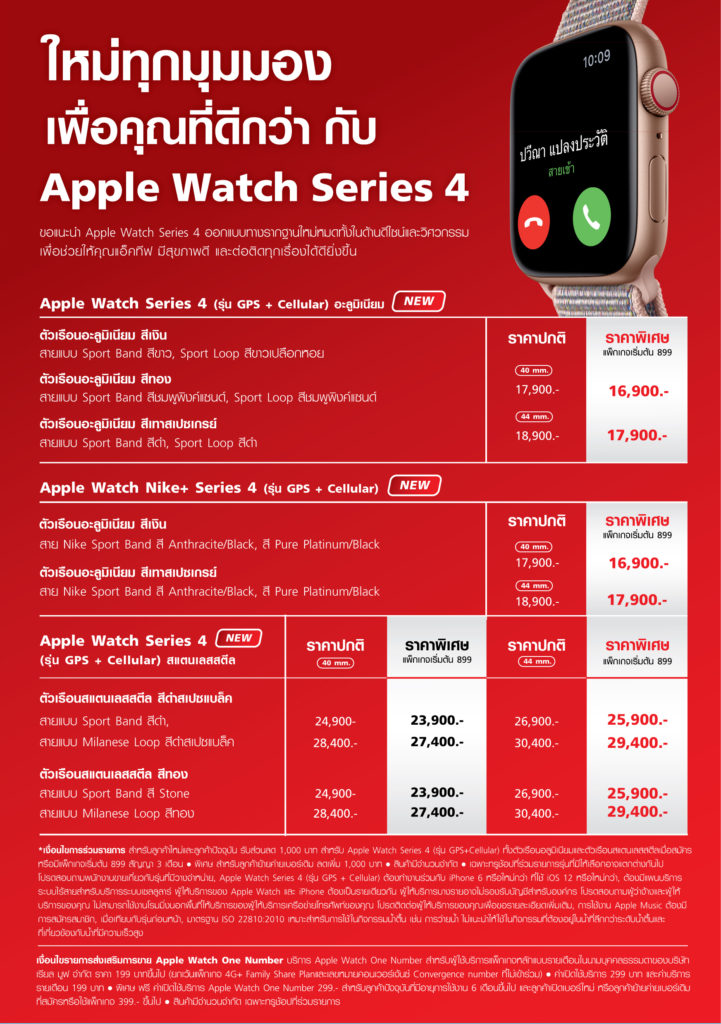 New Apple Watch Series 4 Promotion 1