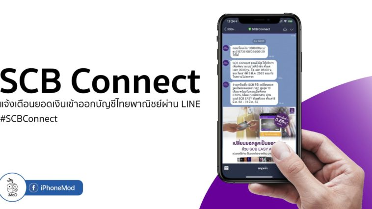 Scb Connect Cover