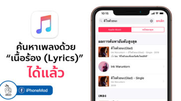 Search Music By Lyrics Apple Music Th