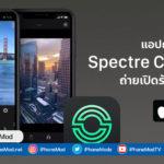 Spectre Camera App For Long Exposure Shot