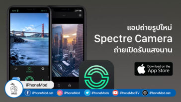 Spectre Camera App For Long Exposure Shot