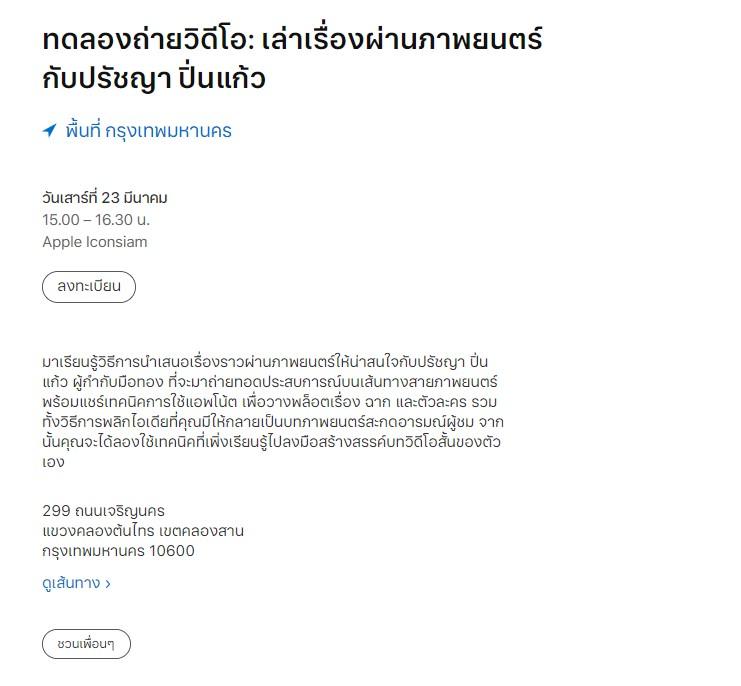Toda At Apple 23 03 62 Preecha Pinkeaw Movie Maker 1