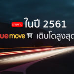 Truemove H Growing Rate 2018