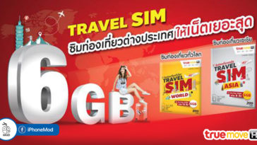 Truemove H Travel Sim Asia Europe 6gb Cover