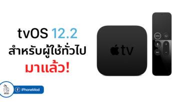 Tvos 12 2 Released