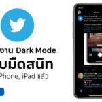 Twitter Release Darker Dark Mode For Ios
