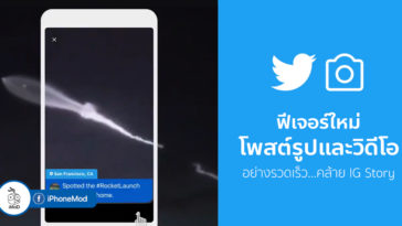 Twitter Rolling Out Photo Video Capture New Feature