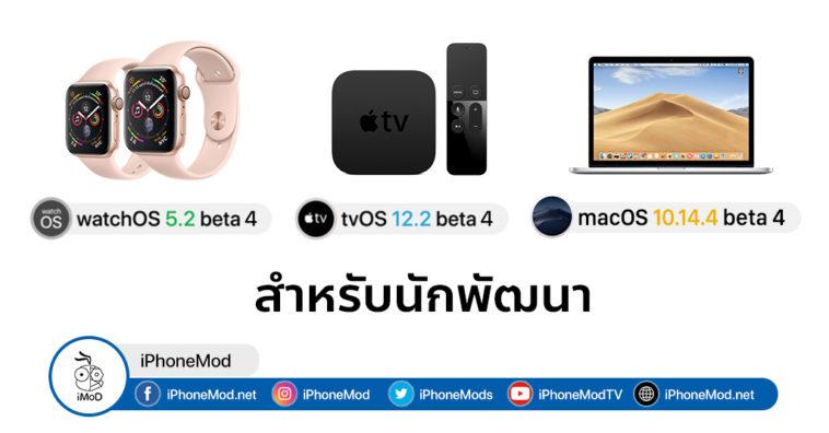 Watch Os 5 2 Beta 4 And Tvos 12 2 Beta 4 Mac S=10 14 4 Beta 4 Seed