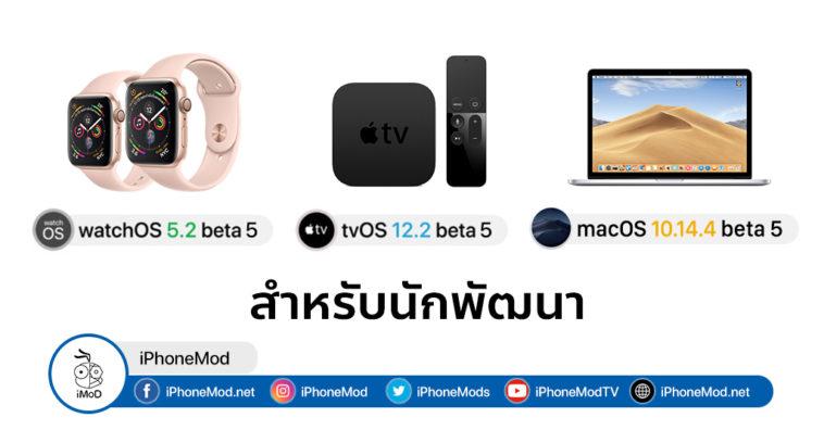 Watch Os 5 2 Beta 5 And Tvos 12 2 Beta 5 Mac S10 14 4 Beta 5 Seed