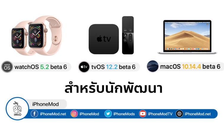 Watch Os 5 2 Beta 6 And Tvos 12 2 Beta 6 Mac S10 14 4 Beta 6 Seed
