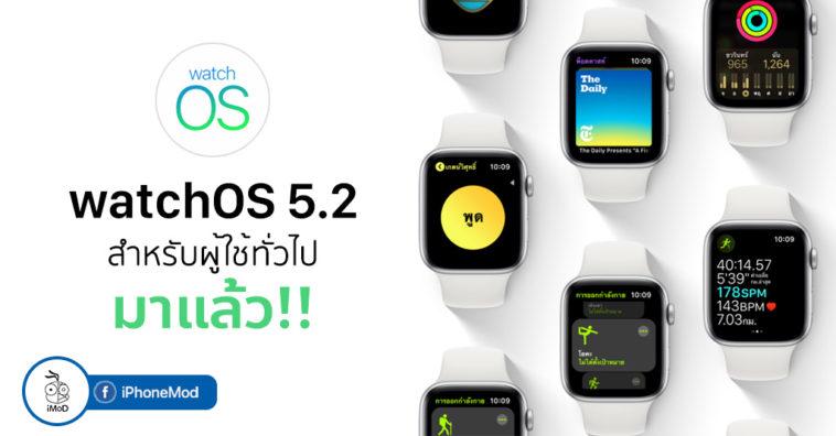 Watchos 5 2 Update Release