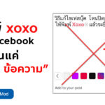 Xoxo Prove Facebook Account Fake News