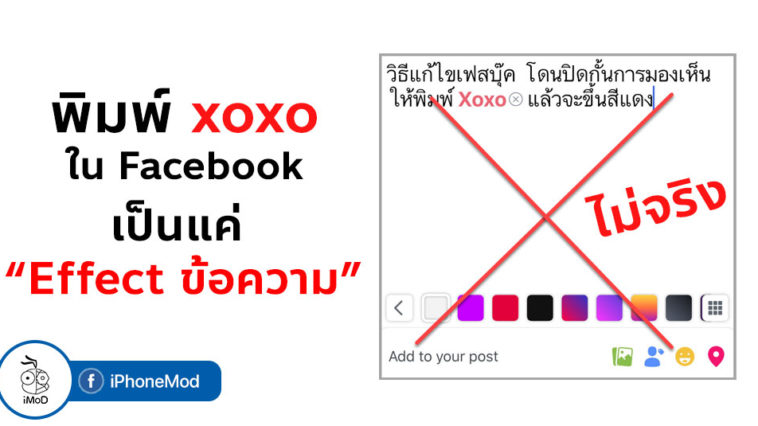 Xoxo Prove Facebook Account Fake News