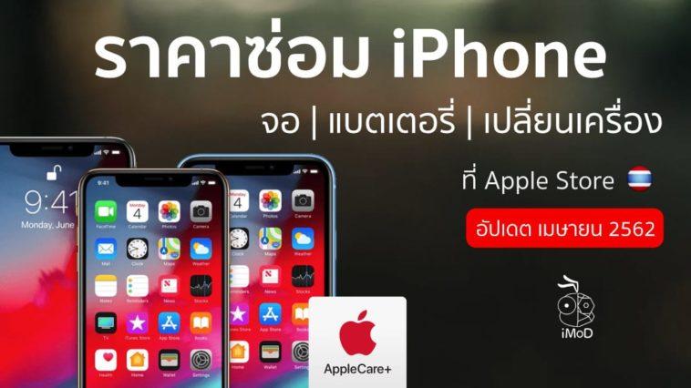 ราคาซ่อม Iphone เมษายน 2019