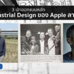 3 Key Apple Industrial Design Team Members Leave Apple Cover
