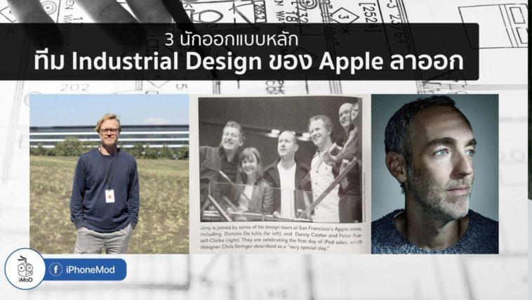 3 Key Apple Industrial Design Team Members Leave Apple Cover