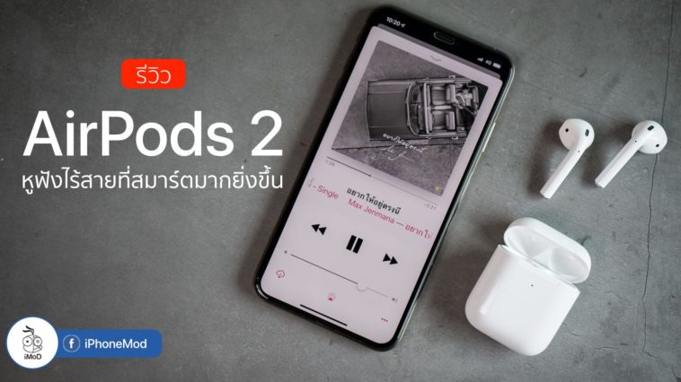 Airpods 2 Wireless Review Cover