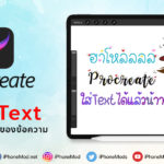 Cover Pro Add Text3