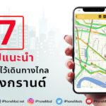 Cover Travel Songkran