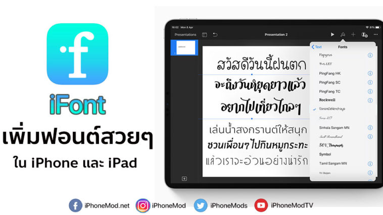 Cover Ifont