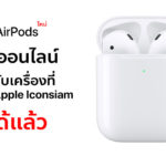 Airpods 2 Available Apple Iconsiam Pickup