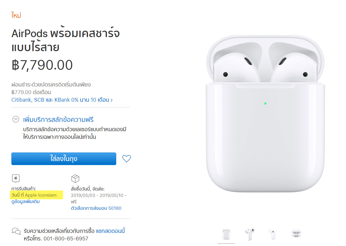 Airpods 2 Available Apple Iconsiam Pickup Img 1