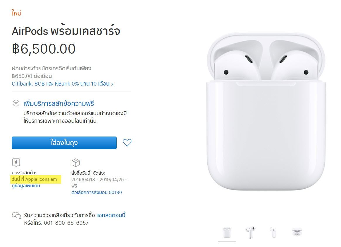 Airpods 2 Available Apple Iconsiam Pickup Img 2