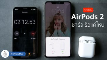 Airpods 2 Chrage Speed Test Cover