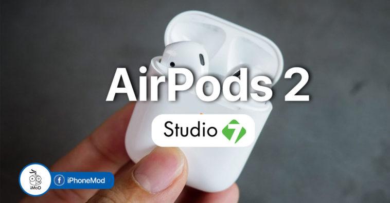 Airpods 2 Studio 7