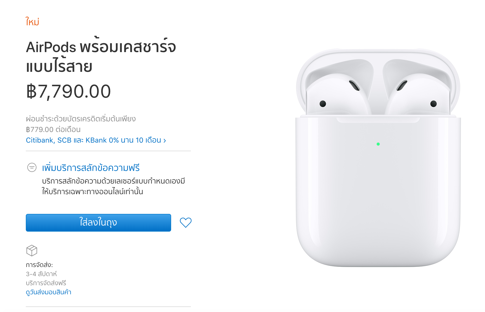 Airpods 2 Th Released 1