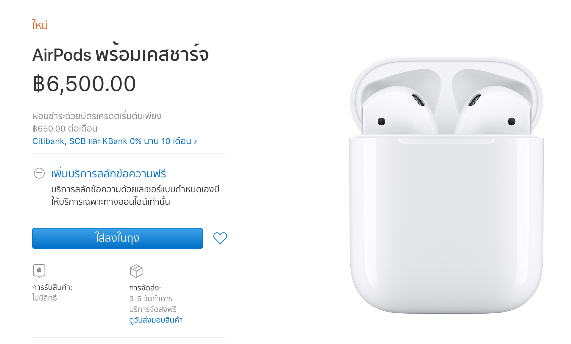Airpods 2 Th Released 2