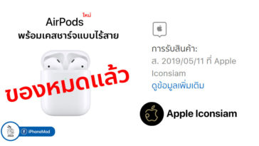 Airpods 2 Wireless Charge Case Outstock Apple Iconsiam Th