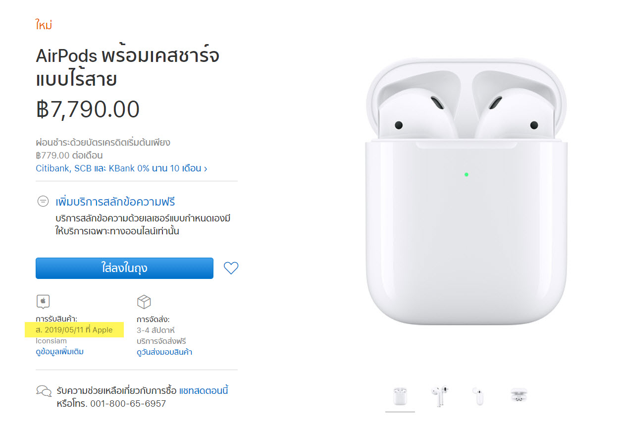 Airpods 2 Wireless Charge Case Outstock Apple Iconsiam Th Img 1