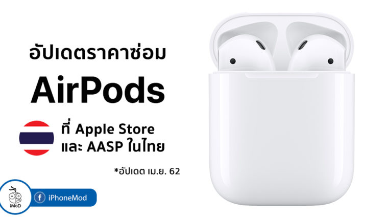 Airpods Repair Service April 2019 Cover