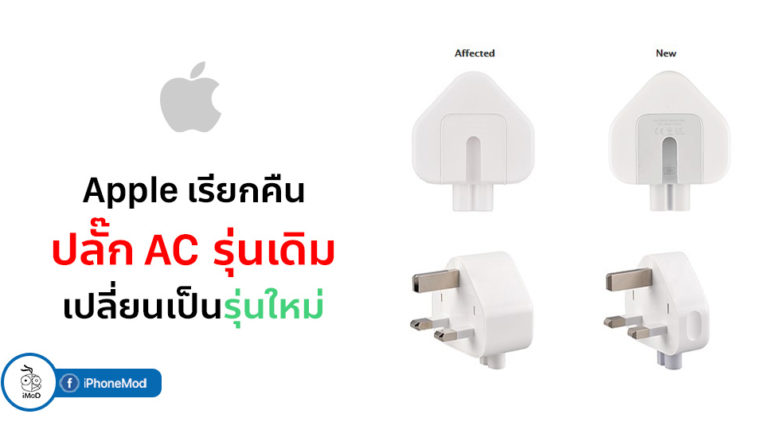 Apple Change Adapter Affected Ac Plug To New Version