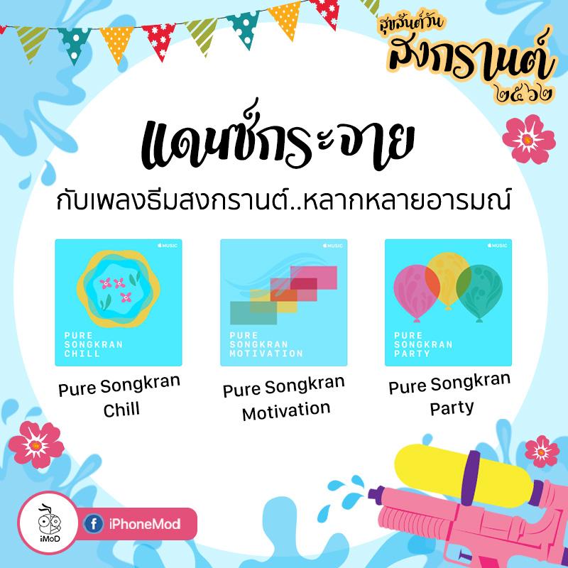 Apple Happy Songkran Day 2019 4