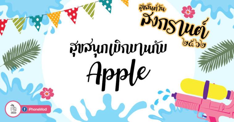 Apple Happy Songkran Day 2019
