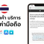 Apple Mobile Phone Billing Thailand