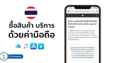 Apple Mobile Phone Billing Thailand