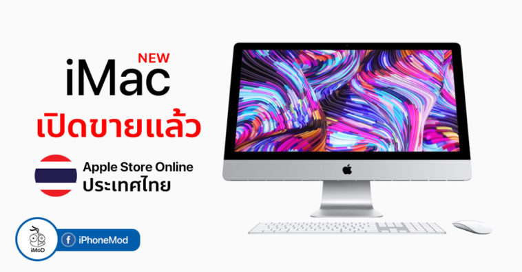 Apple Released Imac 2019 Th