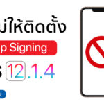 Apple Stop Signing Ios 12 1 4
