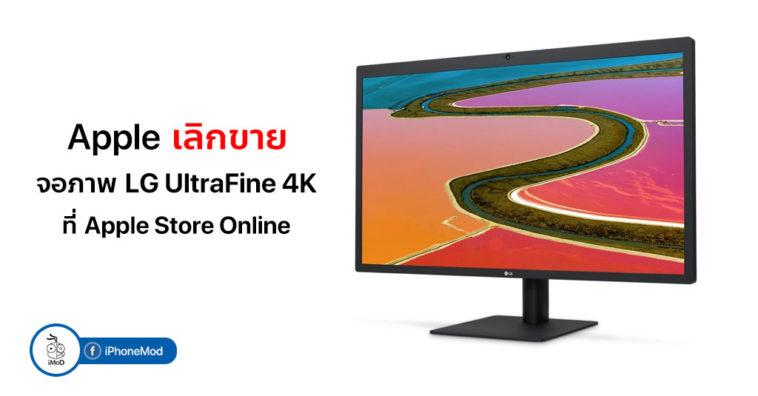 Apple Stops Selling 4k Lg Ultrafine Display