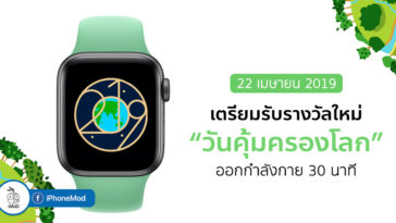Apple Watch Challenge On Earth Day 2019