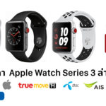 Apple Watch Series 3 Price Update April 2019