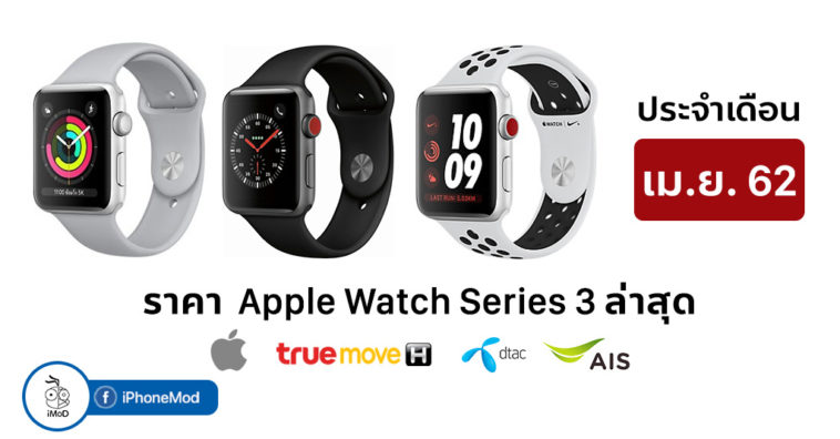 Apple Watch Series 3 Price Update April 2019
