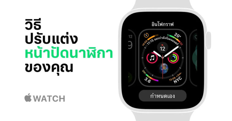 Apple Watch Series 4 How To Video Th Version