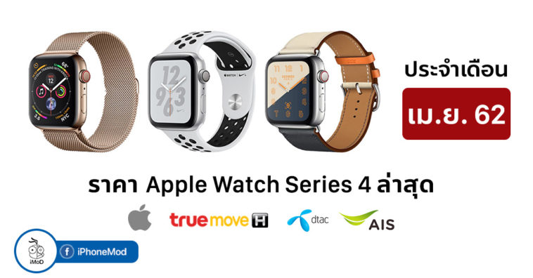 Apple Watch Series 4 Price Update April 2019